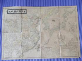 日清韩三国地図     1894年日本出版     时东亚局势   54×78cm