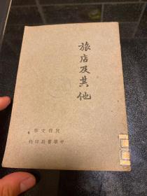 精品新文学※《旅店及其他》※ 沈从文,中华书局,民国21年再版本