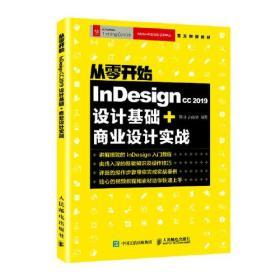 从零开始:Indesign CC 2019设计基础+商业设计实战