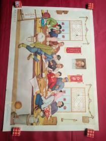 65年对开年画宣传画《越学越亮堂》