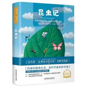 名家名译·名师导读世界文学名著----昆虫记