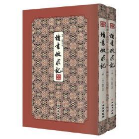 读书敏求记(全二册)-------拾瑶丛书       我国很早的一部有解题的善本书目和版本学专著,古书版本、流传考订的重要工具书。