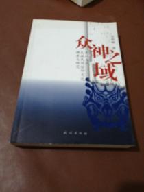众神之域:贵州当代民族民间信仰文化调查与研究
