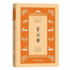 前汉书(学生国学丛书新编)
