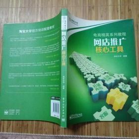 电商精英系列教程:网店推广.核心工具