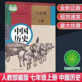 中国历史 七年级 上册
