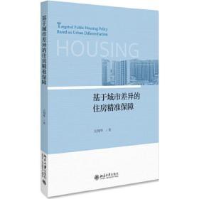 基于城市差异的住房精准保障