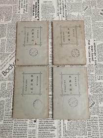 畏庐漫录(全四册)