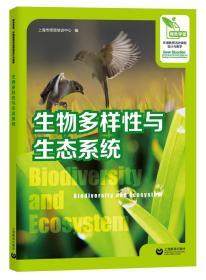 生物多样性与生态系统