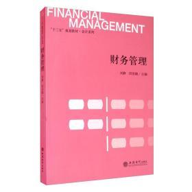"""财务管理/""""十三五""""规划教材·会计系列"""