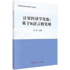 计量经济学实验——基于R语言的实现