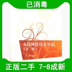二手无线网络技术导论第二2版 汪涛 清华大学出版社 978730229940