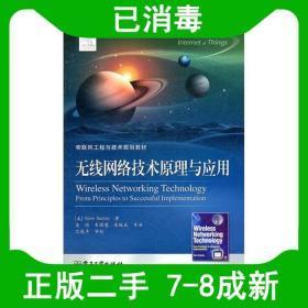 二手无线网络技术原理与应用 美拉克利 电子工业出版社 978712115