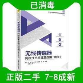 二手无线传感器网络技术原理及应用第二2版 9787302459910