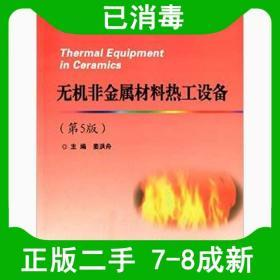 二手无机非金属材料热工设备第五5版 姜洪舟 武汉理工大学出版社