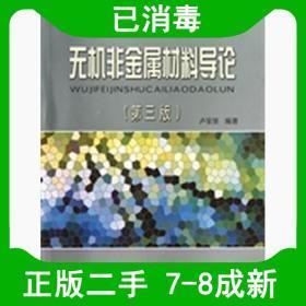 二手无机非金属材料导论第三3版 卢安贤 中南大学出版社 97875487