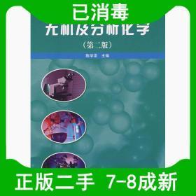 二手无机及分析化学第二2版陈学泽 陈学泽 中国林业出版社 978750