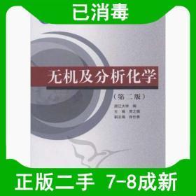 二手无机及分析化学第二2版 贾之慎 高等教育出版社 978704024234