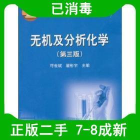 二手无机及分析化学第三3版 呼世斌翟彤宇 高等教育出版社 978704