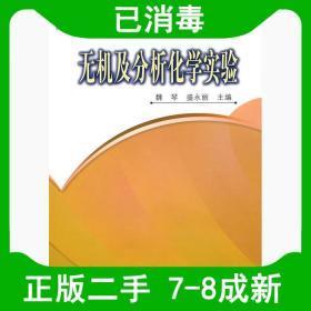 二手无机及分析化学实验 魏琴盛永丽 科学出版社 9787030231086