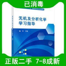 二手无机及分析化学学习指导 魏琴 科学出版社 9787030383143