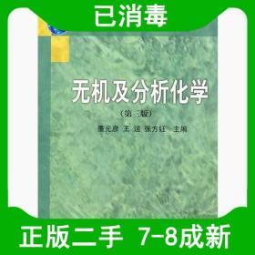 二手无机及分析化学-第三3版 董元彦 科学出版社 9787030300652