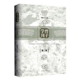 全新正版图书 曾子学刊(第二辑) 曾振宇 上海三联书店 9787542670069 蓝生文化