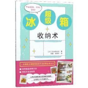 全新正版图书 冰箱收纳术 岛本美由纪 黑龙江科学技术出版社 9787571902711 蓝生文化