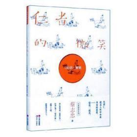 全新正版图书 仁者的微笑:论语解密 蔡志忠 中国出版集团,现代出版社 9787514380484 蓝生文化