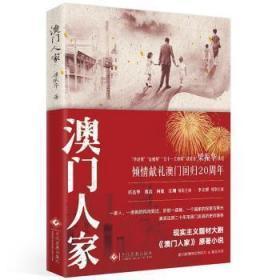 全新正版图书 澳门人家  梁振华 著 人天兀鲁思 出品 文化发展出版社 9787514228939 蓝生文化