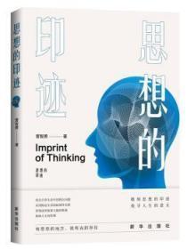 全新正版图书 思想的印迹 曹智勇 新华出版社 9787516649121 蓝生文化