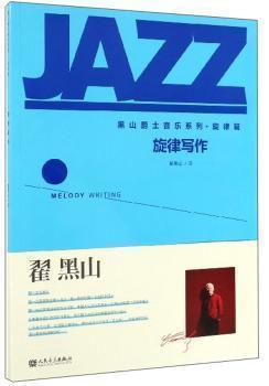 全新正版图书 旋律写作 翟黑山 人民音乐出版社 9787103055502 蓝生文化