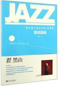 全新正版图书 歌词谱曲 翟黑山 人民音乐出版社 9787103054871 蓝生文化