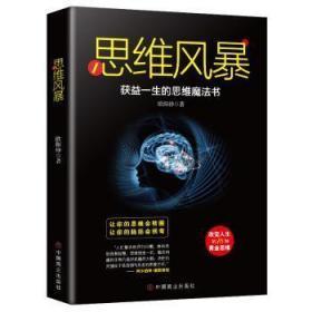 全新正版图书 思维风暴 欧阳铮 中国商业出版社 9787520808514 蓝生文化