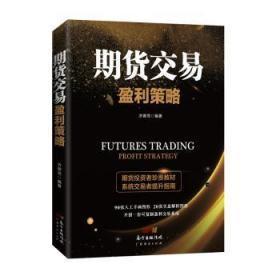 全新正版图书 期货交易盈利策略  济卿凭 广东经济出版社有限公司 9787545465921 蓝生文化
