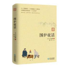 全新正版图书 围炉夜话 王永彬 贵州民族出版社 9787541224461 蓝生文化
