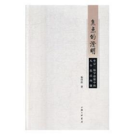 全新正版图书 焦点的澄明:牟宗三儒学思想中的几个焦点问题  杨泽波 上海三联书店 9787542667243 蓝生文化