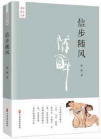 全新正版图书 信步随风 陈醉 著 中国文史出版社 9787520511384 蓝生文化