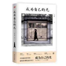 全新正版图书 成为自己的光  吕波 东方出版社 9787520706162 蓝生文化