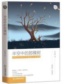 全新正版图书 半空中的那棵树 孙玉秀 江西教育出版社 9787570511761 蓝生文化