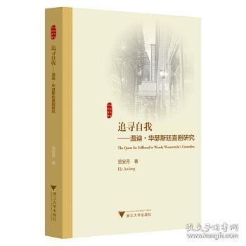 追寻自我--温迪·华瑟斯廷喜剧研究(英文版)/外国文学研究丛书