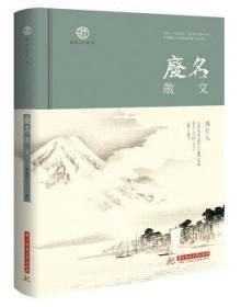 全新正版图书 废名散文 陈建军 华中科技大学出版社 9787568055031 蓝生文化