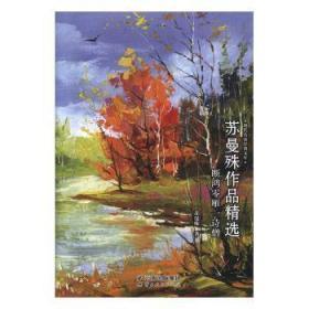 全新正版图书 苏曼殊作品 苏曼殊 云南人民出版社 9787222184664 蓝生文化