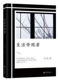 全新正版图书 生活旁观者 汪岚 九州出版社 9787510882425 蓝生文化