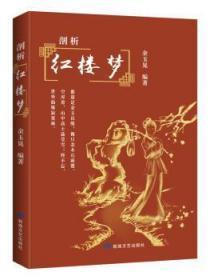 全新正版图书 剖析《红楼梦》 余玉晃 敦煌文艺出版社 9787546817774 蓝生文化