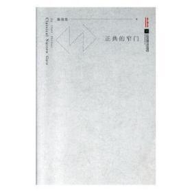 全新正版图书 正典的窄门 陈培浩 江苏凤凰文艺出版社 9787559439642 蓝生文化