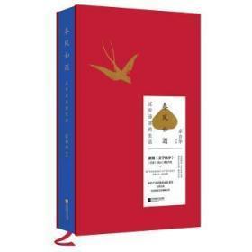 全新正版图书 春风如酒:过有诗意的生活  宗白华 著 时代华语 出品 江苏凤凰文艺出版社 9787559438454 蓝生文化