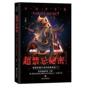 全新正版图书 超禁忌秘密 2  [中国]宁航一 四川文艺出版社 9787541154249 蓝生文化