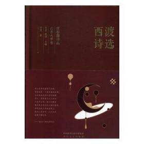 全新正版图书 西渡诗选 西渡 太白文艺出版社 9787551316781 蓝生文化
