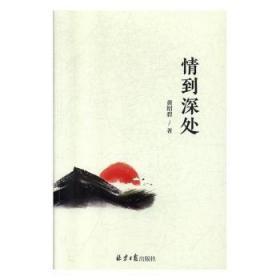 全新正版图书 情到深处 黄绍碧 北京日报出版社 9787547729298 蓝生文化